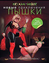 Оксана Новак -Новые приключения Пышки на сайте знакомств. Отвязные домохозяйки