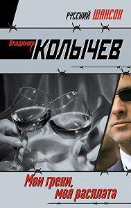 Владимир Колычев -Мои грехи, моя расплата