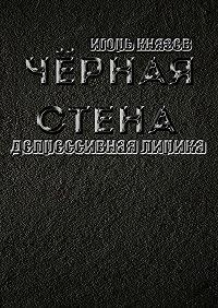Игорь Князев -Чёрная стена. Депрессивная лирика