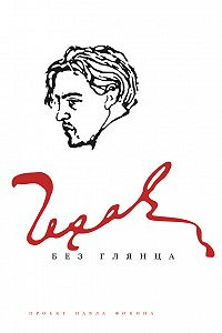 Павел Фокин -Чехов без глянца