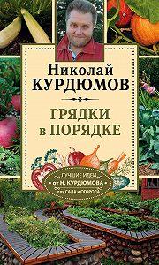 Николай Курдюмов -Грядки в порядке