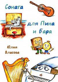 Юлия Власова -Соната для Пина иБара