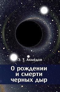 Эмиль Ахмедов -О рождении и смерти черных дыр