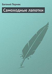 Евгений Пермяк - Самоходные лапотки