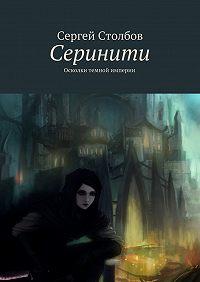 Сергей Столбов - Серинити