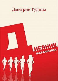 Дмитрий Рудица -Дневник марафонца