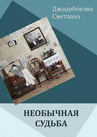 Светлана Джаарбекова -Необычная судьба