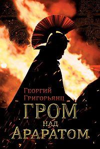 Григорий Григорьянц -Гром над Араратом