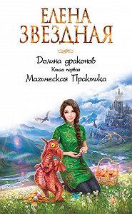 Елена Звёздная -Долина драконов. Магическая Практика