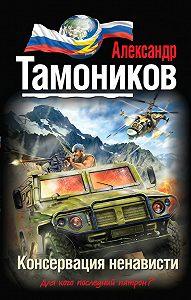 Александр Тамоников -Консервация ненависти