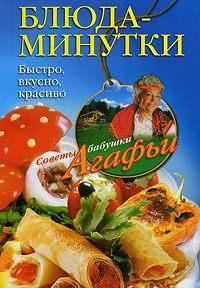 Агафья Звонарева -Блюда-минутки. Быстро, вкусно, красиво