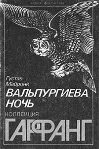 Густав  Майринк -Вальпургиева ночь
