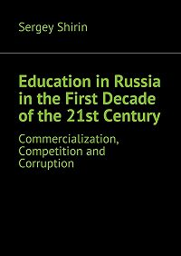 Sergey Shirin -Education in Russia in the First Decade of the 21st Century