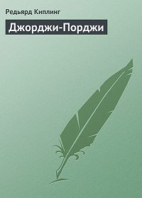 Редьярд Киплинг -Джорджи-Порджи