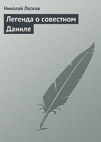 Николай Лесков -Легенда о совестном Даниле