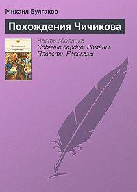 Михаил Булгаков - Похождения Чичикова
