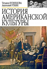 Татьяна Кузнецова -История американской культуры