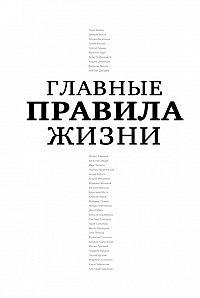 Диана Машкова - Главные правила жизни
