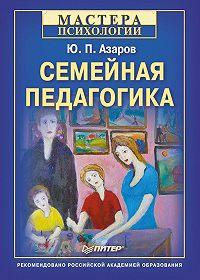 Ю. П. Азаров -Семейная педагогика