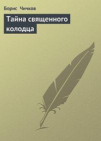 Борис Чичков -Тайна священного колодца