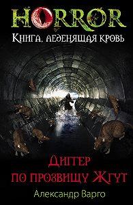 Александр Варго -Диггер по прозвищу Жгут