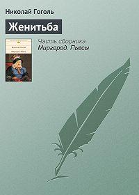 Николай Гоголь -Женитьба