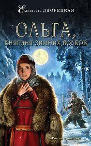 Елизавета Дворецкая -Ольга, княгиня зимних волков