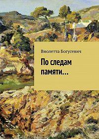 Виолетта Богусевич -Последам памяти…
