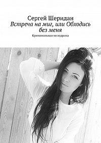 Сергей Шеридан - Встреча намиг, или Обходись безменя