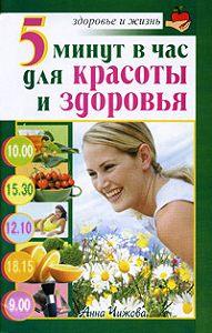 Анна Чижова - 5 минут в час для красоты и здоровья
