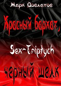Марк Довлатов -Красный бархат, черныйшелк. Sex-Triptych
