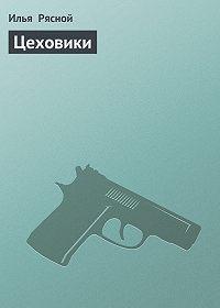 Илья Рясной -Цеховики