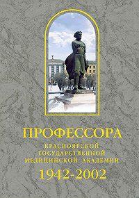 Сборник - Профессора Красноярской государственной медицинской академии. 1942-2002