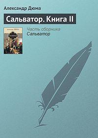 Александр Дюма -Сальватор. Книга II