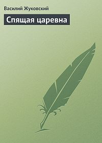 Василий Андреевич Жуковский -Спящая царевна