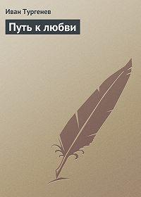 Иван Тургенев -Путь к любви