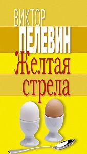 Виктор Пелевин -Желтая стрела (сборник)