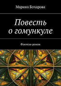 Марина Бочарова -Повесть огомункуле. Фэнтези-роман