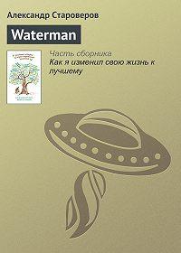 Александр Староверов - Waterman