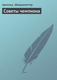 Арнольд Шварценеггер - Советы чемпиона