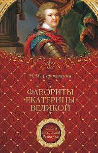 Нина Соротокина -Фавориты Екатерины Великой