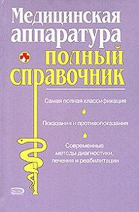 Коллектив Авторов -Полный справочник медицинской аппаратуры