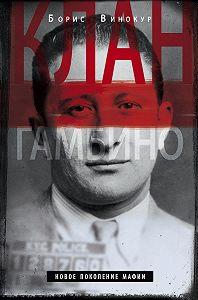 Борис Винокур -Клан Гамбино. Новое поколение мафии