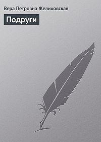 Вера Петровна Желиховская -Подруги