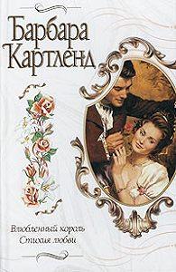 Барбара Картленд -Стихия любви