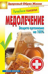 С. П. Кашин - Лечебное питание. Медолечение. Защита организма на 100 %