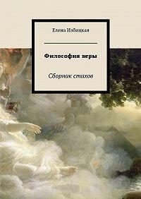 Елена Избицкая -Философияверы. Сборник стихов