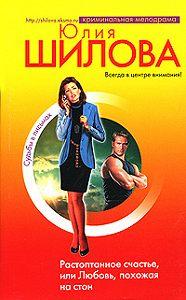 Юлия Шилова -Растоптанное счастье, или Любовь, похожая на стон
