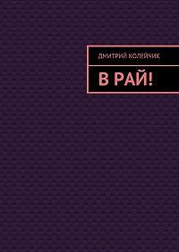 Дмитрий Колейчик -В рай!