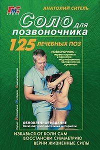 Анатолий Ситель -Соло для позвоночника